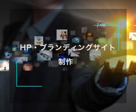 HP・ブランディングサイト制作